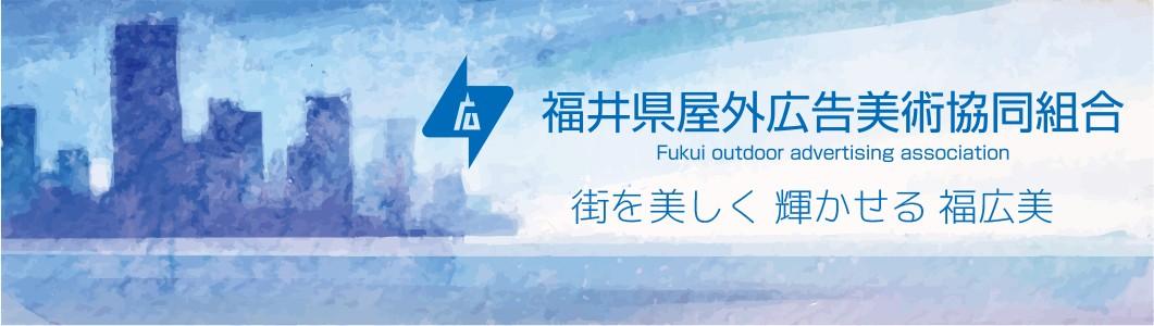 福井県屋外美術業協同組合